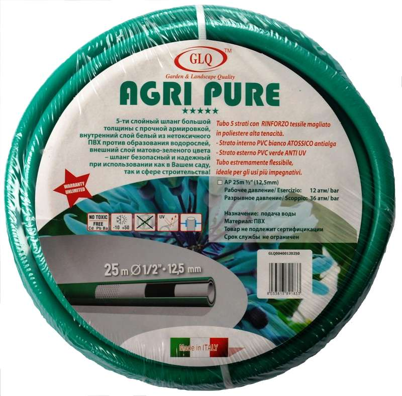 "Шланг AGRI PURE 3/4"" 50 м"